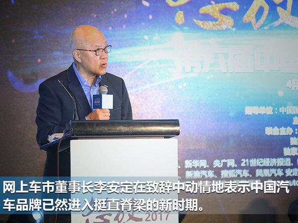 """第六届""""中国汽车领袖峰会""""正式召开-图2"""
