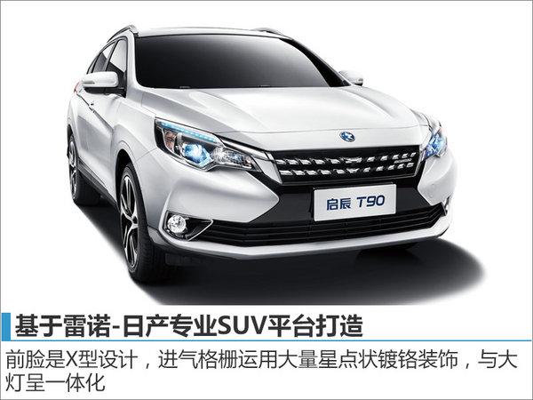 启辰第二款SUV将上市 预计13万元起售-图2