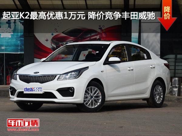起亚K2最高优惠1万元 降价竞争丰田威驰-图1