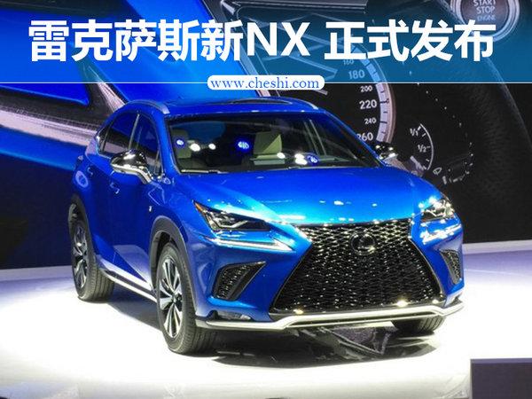 雷克萨斯新款NX 上海车展正式首发亮相-图1