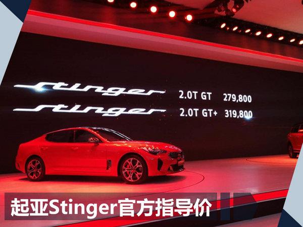起亚轿跑Stinger正式上市 售27.98-31.98万元-图1
