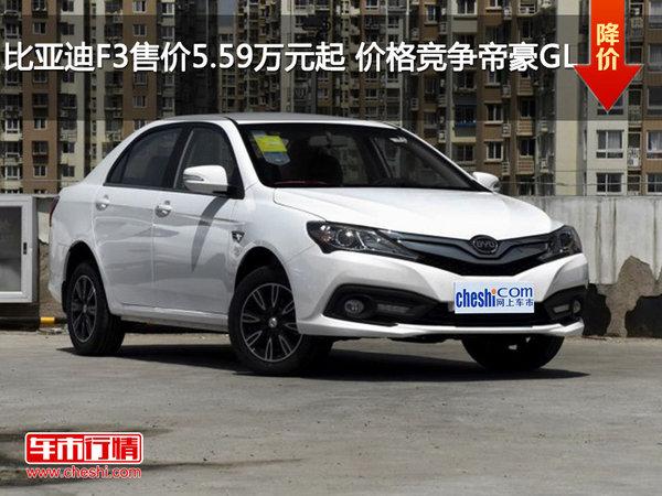 比亚迪F3售价5.59万元起 价格竞争帝豪GL-图1