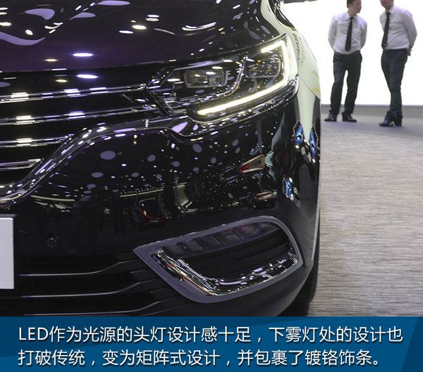 听说大的会更爽! 上海车展实拍雷诺ESPACE-图4
