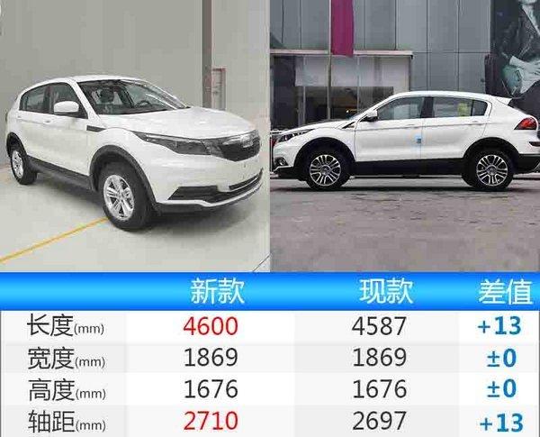 观致将密集推出3款新车型 八月上市 /轴距加长-图2