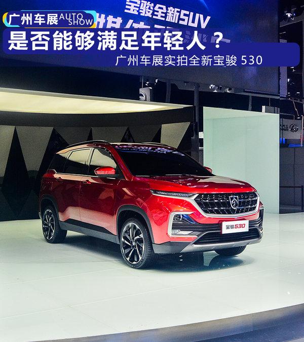 原创度的最高的自主SUV!广州车展实拍宝骏530-图1