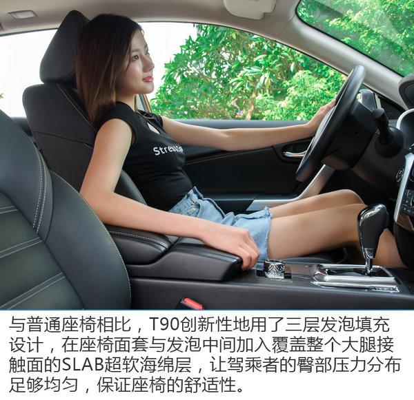 爱上这般舒适感 美女试睡师体验启辰T90-图21