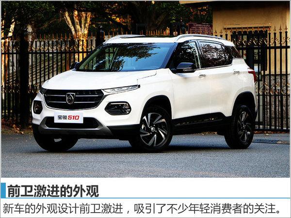 宝骏2017新车计划曝光 SUV等4车将上市-图2