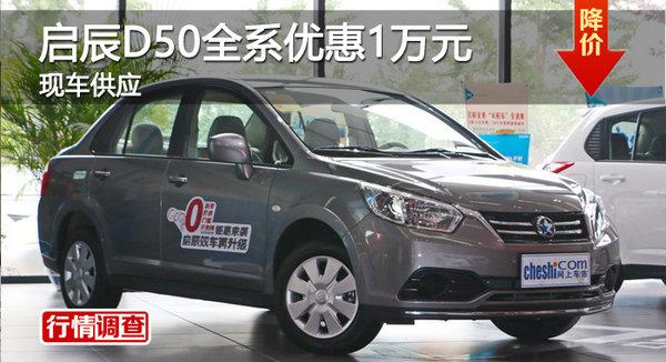 长沙启辰D50优惠1万元 降价竞争艾瑞泽3-图1