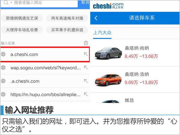 网上车市手机版全面改版  移动用户大幅攀升-图5