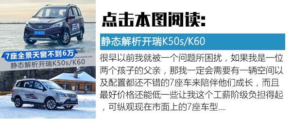 安全舒适大空间 冬季试驾开瑞K50s/K60-图2