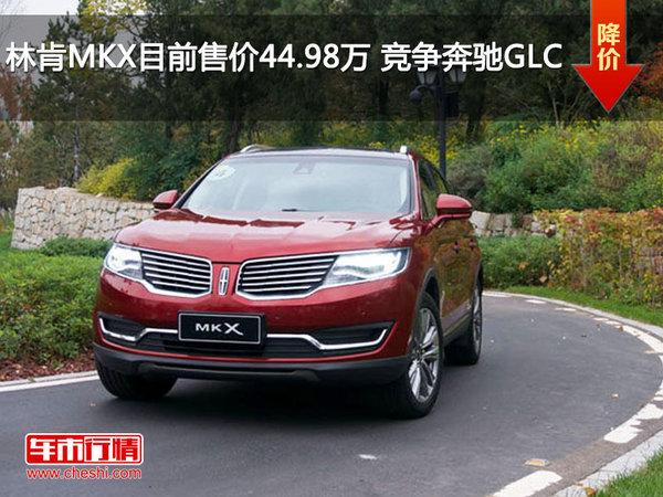 林肯MKX目前售价44.98万元 竞争奔驰GLC-图1