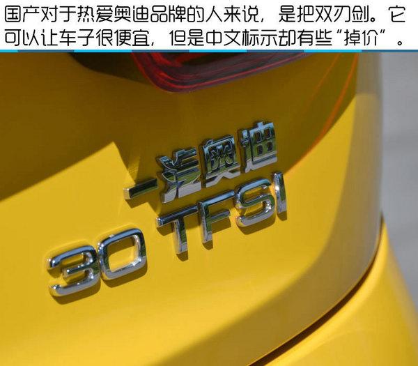 新款国产奥迪Q3试驾 最火的牌最平民的款-图2