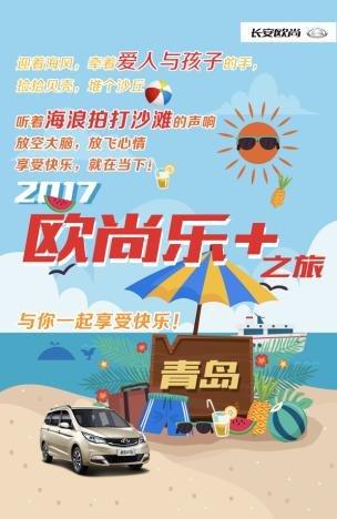2017欧尚乐+之旅 凤凰岛上的时尚大片-图5