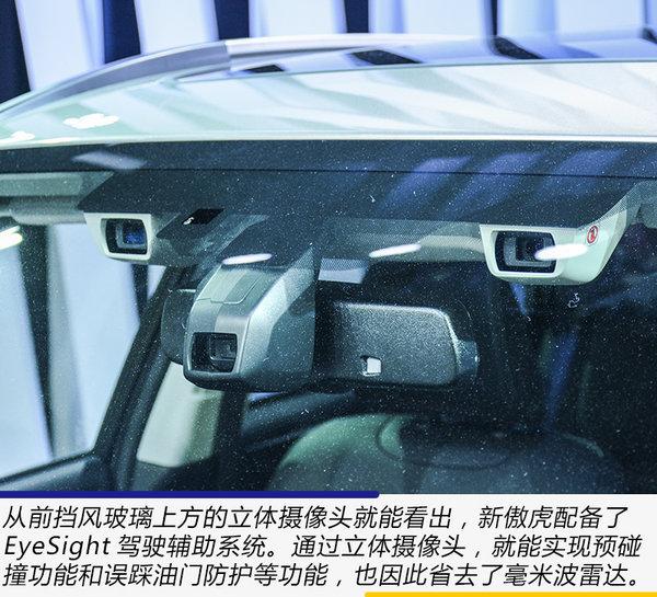 这只虎很全能 广州车展实拍斯巴鲁新款傲虎-图6