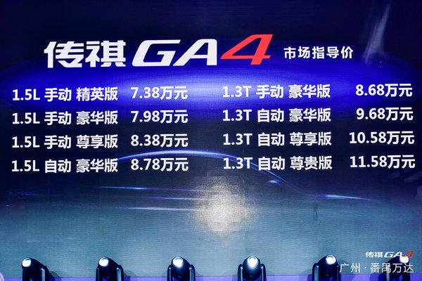 品质魅力家轿7.38万元起 传祺GA4广州火热上市-图1