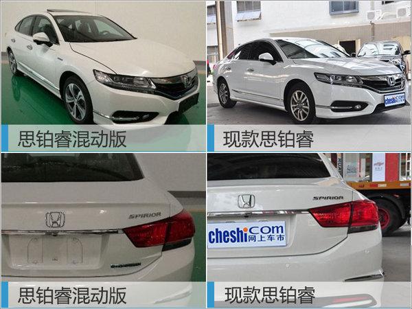 东风本田首款新能源车 本月18日将发布-图-图4