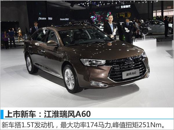 广州车展小排量新车汇总 省钱/动力增强-图4
