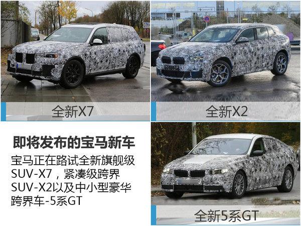 宝马加快在华车型布局 更多中国化车型上市-图4