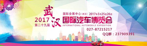 2017武汉车展3月25-26日 限时空降武展-图5
