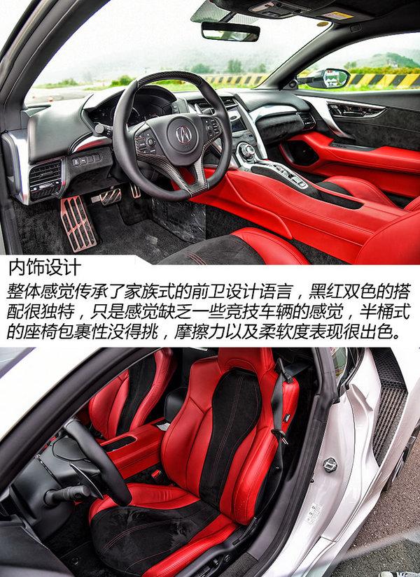 全新一代NSX万众瞩目 讴歌多车场地试驾体验-图7