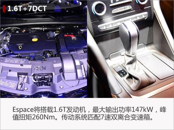 雷诺全新MPV将入华 尺寸超过本田奥德赛-图4