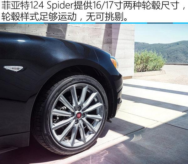与MX-5同平台 菲亚特124 Spider官图解析-图6