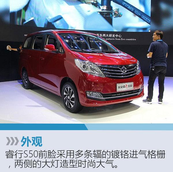 长安睿行S50正式发布 搭载1.5升发动机-图2