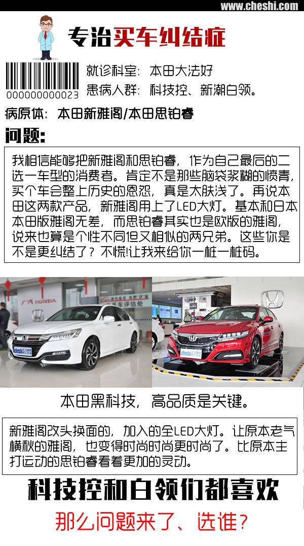 专治买车纠结症 广本新雅阁PK东本思铂睿-图1