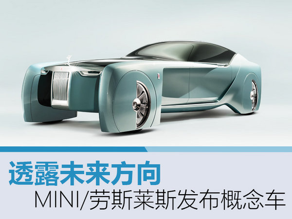 MINI/劳斯莱斯发布概念车 透露未来方向-图1