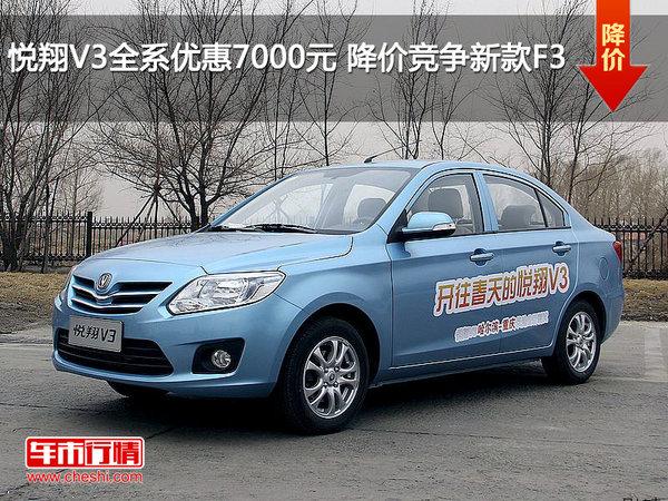 悦翔V3全系优惠7000元起 降价竞争新款F3-图1