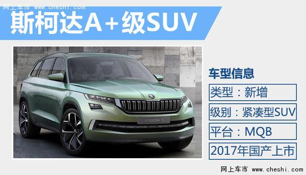 斯柯达新国产SUV年内发布 预计明年上市-图3