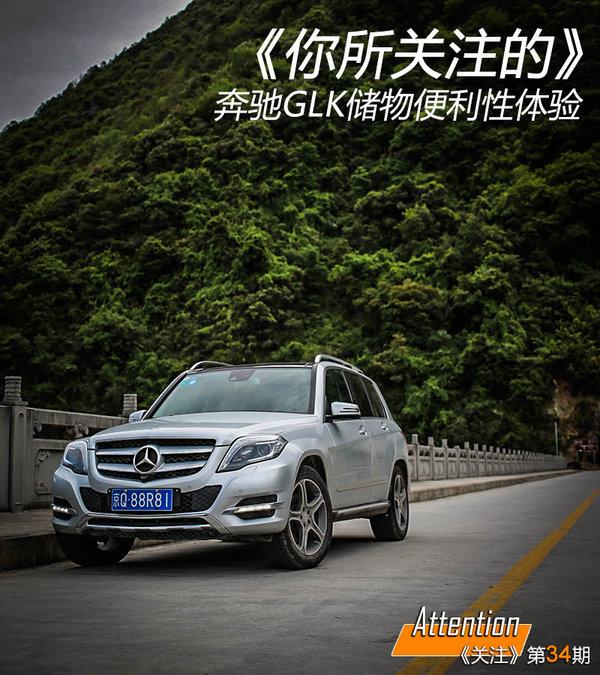 《你所关注的》奔驰GLK储物便利性体验_奔驰GLK_国产车测试-网上车市