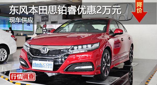 广州东风本田思铂睿优惠2万元 现车供应-图1