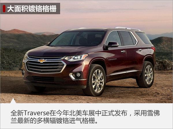 """全是""""大7座""""? 雪佛兰将在华推5款新SUV-图6"""