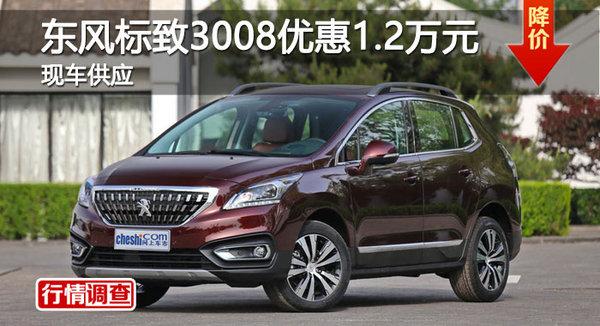 株洲东风标致3008优惠1.2万 降价竞ix35-图1