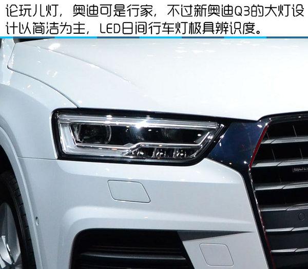 2016北京车展 一汽大众奥迪新款Q3实拍-图4