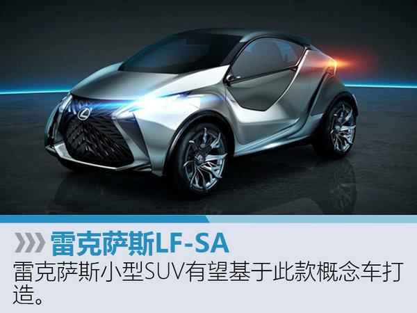 """雷克萨斯小型SUV 命名""""UX""""  将引入国内-图3"""