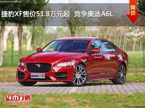 捷豹XF售价51.8万元起  竞争奥迪A6L-图1