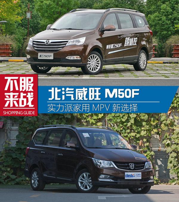 实力派家用MPV新选择  北汽威旺M50F-图1