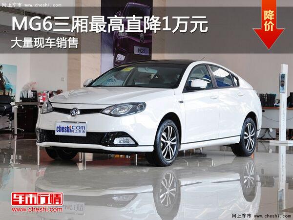 桂林通拓MG 6三厢优惠高达1万元-图1