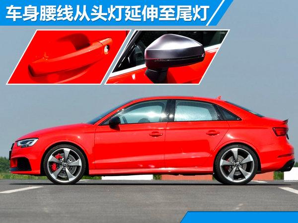 奥迪RS3/TT RS正式上市 售XX-XX万元-图2