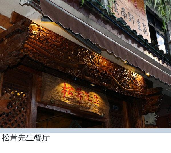 """昌河Q35&M70""""茶马古道行""""长篇游记(上)——多彩云南-图30"""