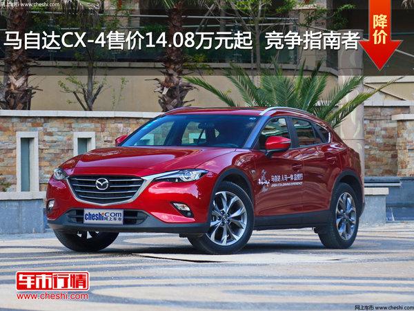 马自达CX-4售价14.08万元起  竞争指南者-图1