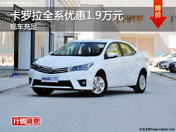 广州一汽丰田卡罗拉全系优惠1.9万元-图1