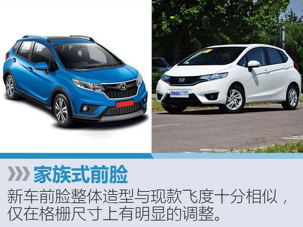 本田全新入门级SUV将国产 竞争福特翼博-图1