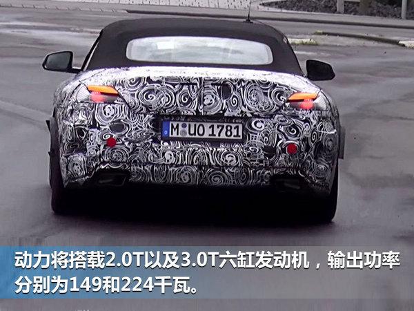 宝马全新Z4加装一对风刀 概念车将8月亮相-图3