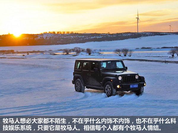 网上车市神车冬令营(第二季)-Jeep与宝沃-图4