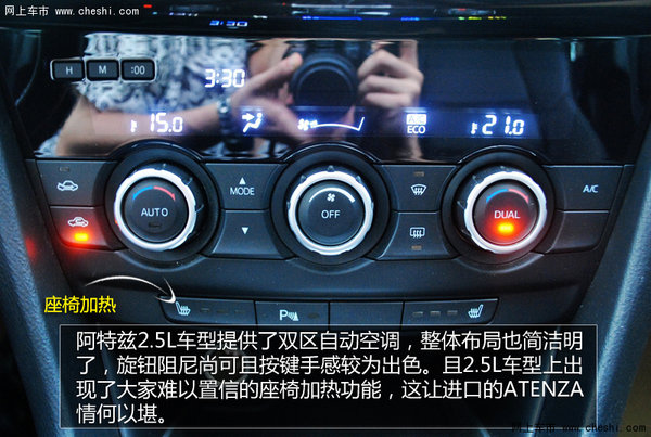 三炮筒式仪表盘极具战斗气息,白色的读书和蜂窝纹理面板很容易激发起驾驶的欲望,最能体现科技感的还是那右边I-ELOOP制动能量回收功能。另外右边显示的行车电脑可以任意切换。中控台顶部的7寸触摸屏功能齐全,反应速度也让人满意,唯独菜单界面和配色等给人的感觉有点落后于时代,仿佛一下回到了上个世纪,样式不够时尚,不够上档次,但是上手容易。阿特兹2.
