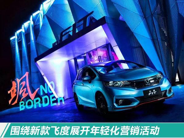 广汽本田全年总销同比增10.8% 超预定目标近6%-图5