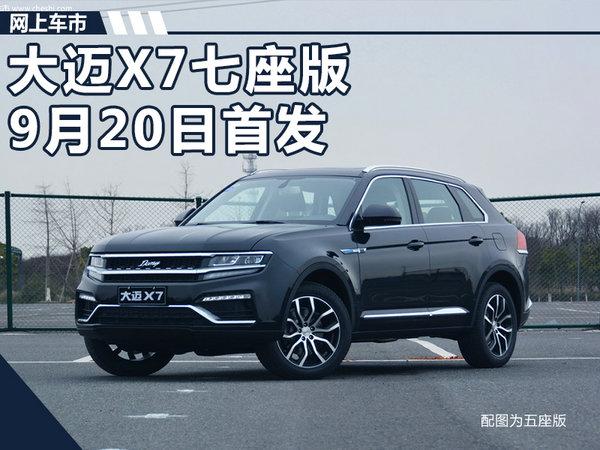 众泰中型SUV大迈X7将推七座版 9月20日首发-图1